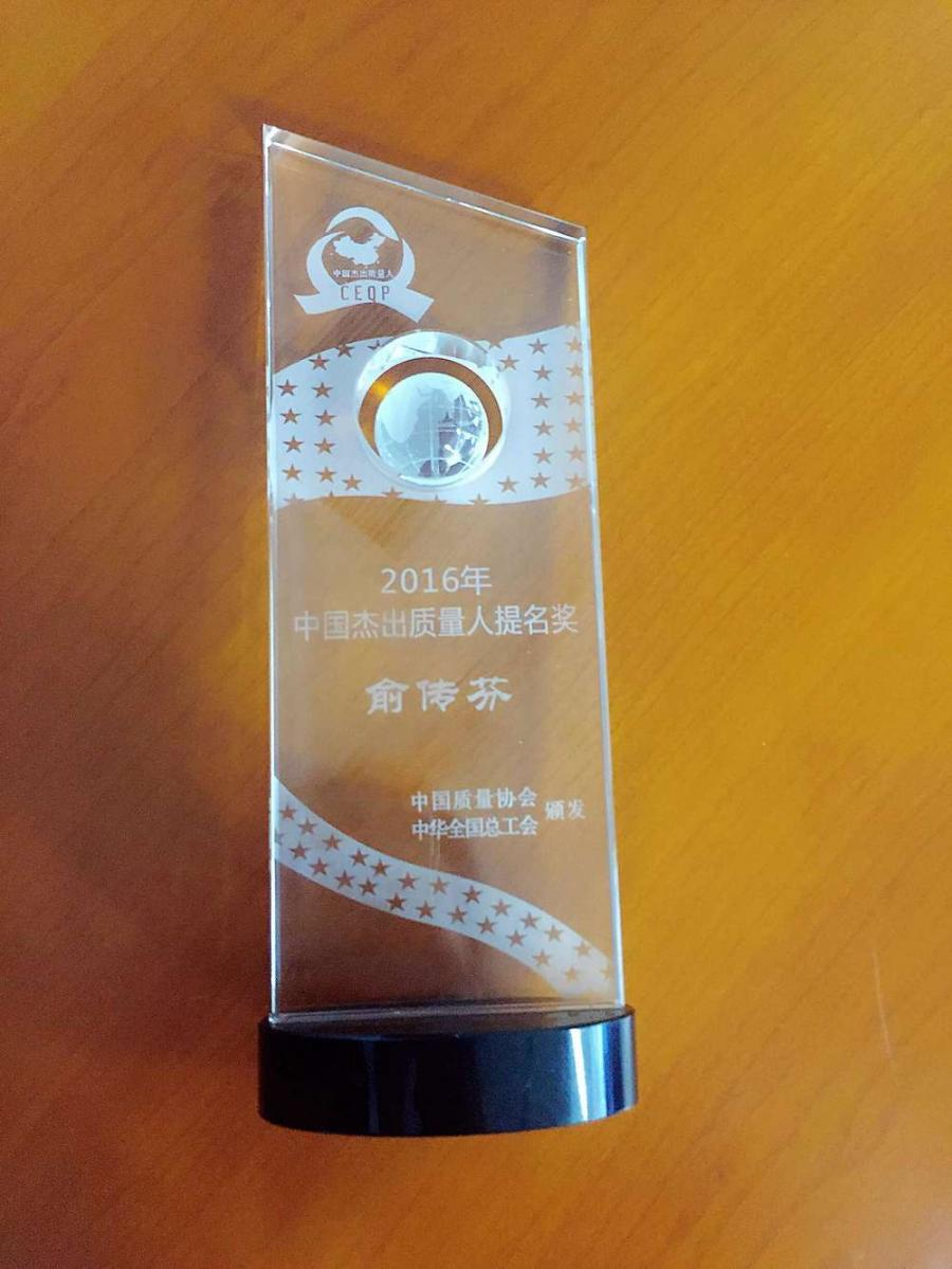 2016 Top Manager Award from China Quality Association and All-China Federation of Trade Unions.